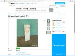 Объявление о продаже бу сейф на Авито